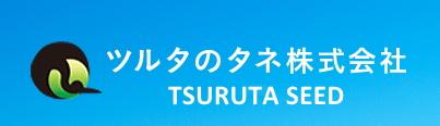 ツルタのタネ株式会社